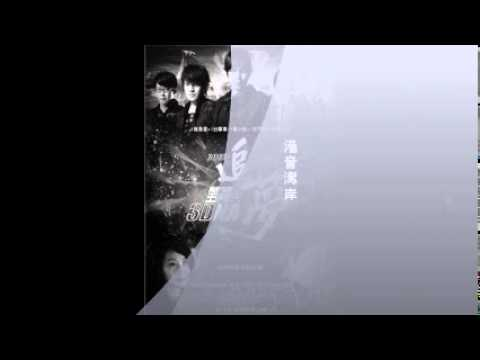 [Coke Music] 家家 - 知足(電影插曲3DNA追夢版)