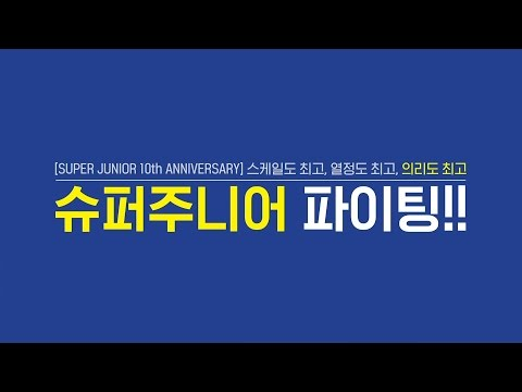 슈퍼주니어 데뷔 10주년 축하 메시지 by SMTOWN