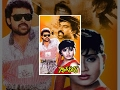 Gang Leader Telugu Full Movie - Chiranjeevi, Vijayashanti, Sumalatha