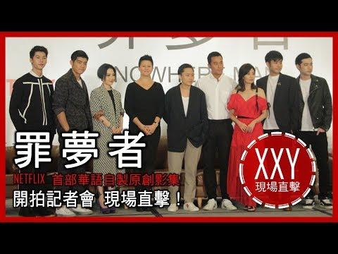 【直擊現場】NETFLIX首部華語自製影集《罪夢者》 開拍記者會 - 導演卡司公佈! |XXY