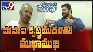 Mukha Mukhi with Posani Krishna Murali - TV9 Exclusive..