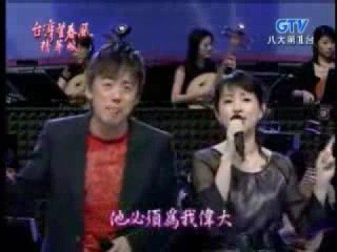 蔡幸娟·張宇 - 傻瓜與野丫頭