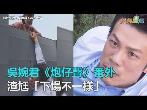 正宮逆襲!吳婉君《炮仔聲》番外 渣尪「下場不一樣」|三立新聞網SETN.com