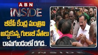 TRS Leaders Stopped Central Minister Convoy- Inside..