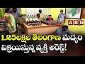 Tenali Man Arrested For Transfering 1.25 Lakhs Of Telangana Liquor   Guntur   Abn Telugu