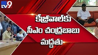 Chandrababu supports Delhi CM's protest against LG; Speaks..
