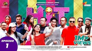 HIT (হিট)    Episode 01   Sarika Sabah   Monira Mithu   Anik   Mukit   Rumel   Hasan   Bhabna   Sazu