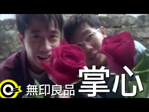 無印良品(光良Michael Wong + 品冠 Victor Wong)【掌心 Palm of the hand】Official Music Video