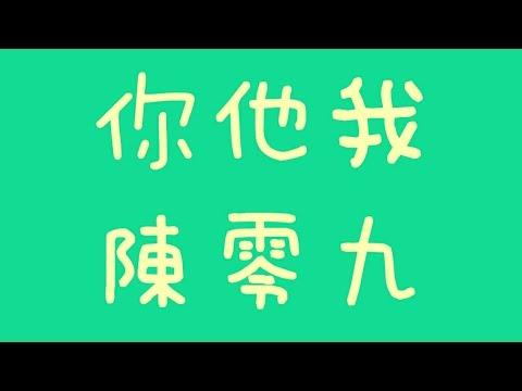 陳零九 - 你他我【歌詞】(1989一念間 插曲)