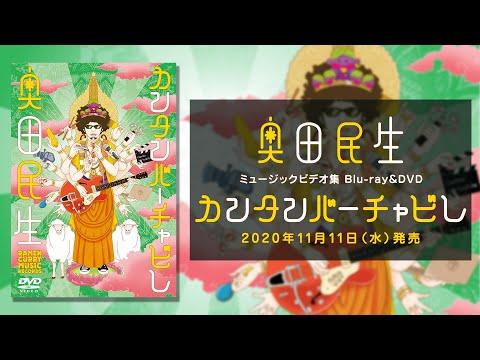 奥田民生 - Blu-ray&DVD「カンタンバーチャビレ」 I Official Trailer