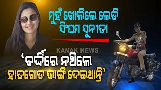Special Report: Again Sunita Yadav With New Allegations In Social Media