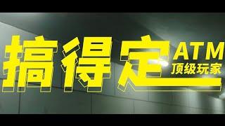 【HD】ATM頂級玩家(李爾新、Mengzi、AnsrJ)- 搞得定 [Official Music Video] 官方完整版MV