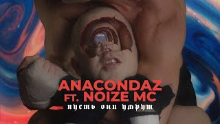 Anacondaz feat. Noize MC - Пусть они умрут