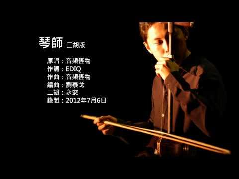 音頻怪物-琴師 二胡版 by 永安 Audio Monster - A Stringed Instrument Player (Erhu Cover)