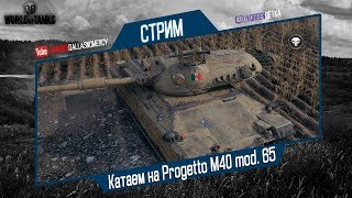 Progetto M40-ИТАЛЬЯНЕЦ-ПОПЫТКА НУМБЕР ТУ