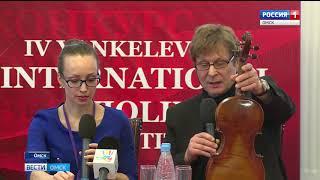 В Омске сегодня стартует IV международный конкурс скрипачей имени Юрия Янкелевича