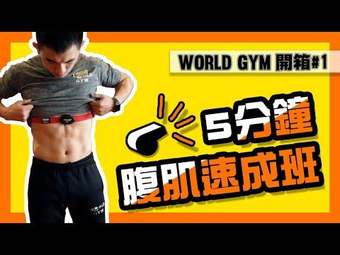 【World Gym開箱】腹肌速成班 - 5分鐘完成核心訓練!