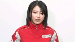 日本赤十字社メッセ3