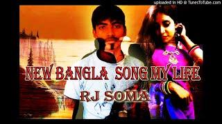 My Life new sad hip hop song with Rj soma