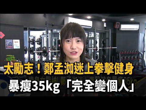 迷上拳擊健身! 鄭孟洳暴瘦35kg「完全變個人」-民視新聞