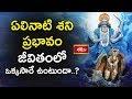ఏలినాటి శని ప్రభావం జీవితంలో ఒక్కసారే ఉంటుందా..? | Shani.. Dwadasa Rasulu | Bhakthi TV