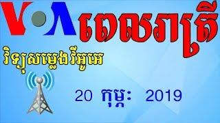 VOA Khmer News Today | Cambodia News Night - 20 February 2019
