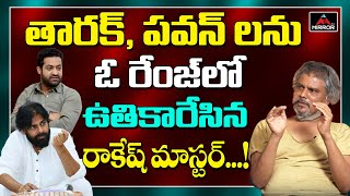Rakesh master sensational comments on Jr NTR, Pawan Kalyan..
