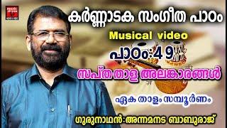 Karnataka Sangeetha Paadam 49# Karnataka Sangeetham Malayalam 2018 # Classical Music For Studying