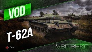 Т-62А - Анализ и Тактика. VOD по