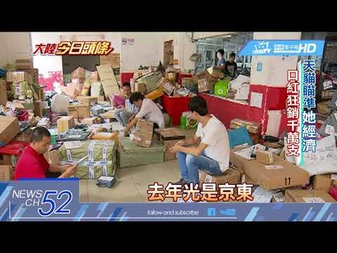 20180617中天新聞 陸618購物節商機驚全球 大數據洩露消費新潮流
