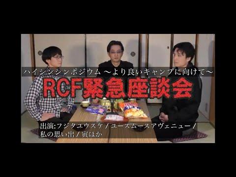 ハイシンシンポジウム 〜より良いキャンプに向けて RCF緊急座談会〜