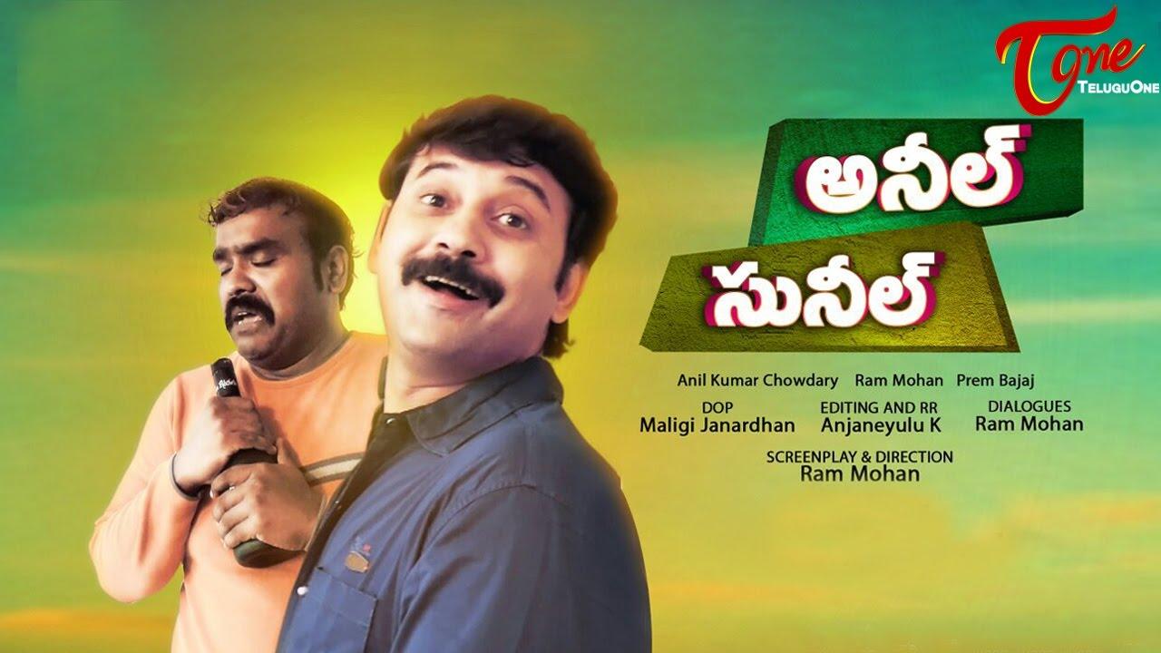 Anil & Sunil | Telugu Comedy Short Film 2017