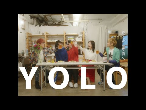 め組「YOLO」MUSIC VIDEO