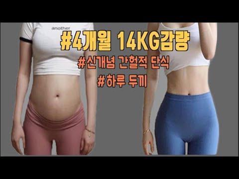Sbs스페셜 (4개월간 14키로 감량 성공)하루 두끼먹는 간헐적단식?! 다이어트 식단 공개(#방탄커피) | 온도니