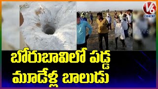 3 year old boy falls into open Borewell in Medak district..