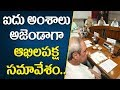 5 Agendas In All-party Meeting || One Nation - One Election || Bharat Today