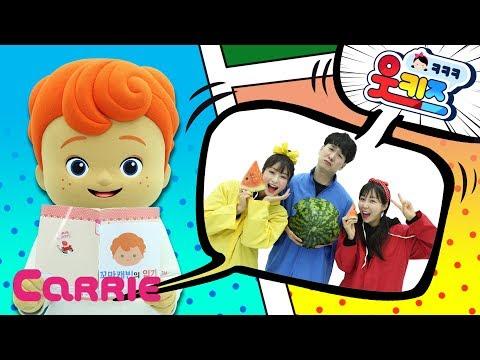 [웃키즈] 따라일기 2화 수박씨 l CarrieTV_Play