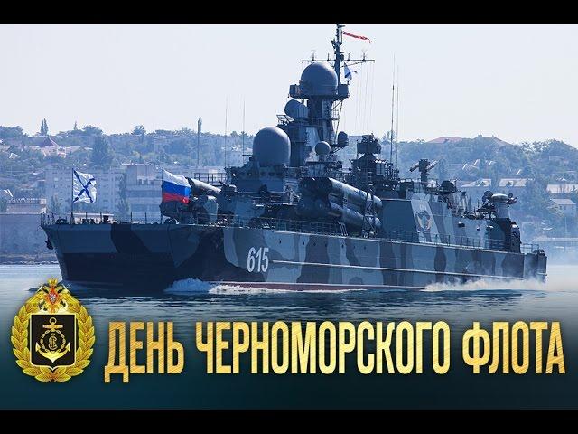 13 мая — День Черноморского флота России