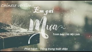 Em Gái Mưa [bản tiếng Trung] - Vũ Mỹ Linh - Tiengtrungtoandien