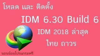 IDM 6.30 Build 6 [ตัวเต็ม] ถาวร ไทย โปรแกรมช่วยโหลดที่ดีที่สุด Crack