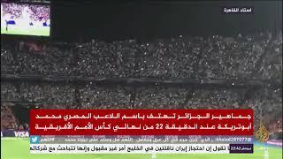 جماهير الجزائر تهتف باسم أبو تريكة عند الدقيقة ٢٢ من نها ...