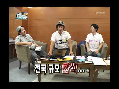 Infinite Challenge, PD(1) #01, 피디 특공대(1) 20080927