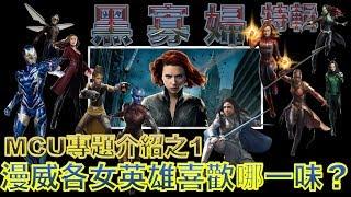 W電影隨便聊_黑寡婦特輯(Black Widow, 復仇者聯盟:終局之戰)_MCU後續發展專題01