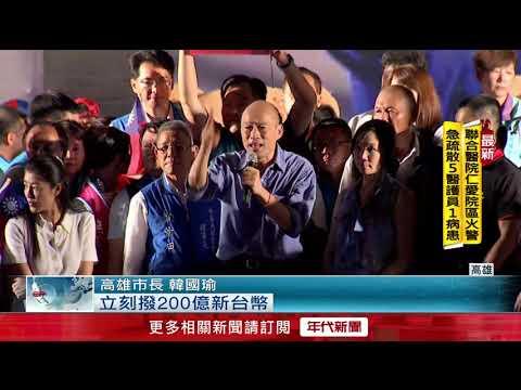 """""""張善政200億助台南地震""""? 韓國瑜又被打臉"""