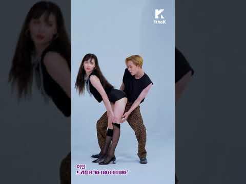 [1theK Dance Cover Contest] Triple H(트리플 H) _ E'DAWN(이던 직캠ver)