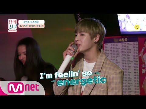 UHSN [선공개] K-POP 성덕은 나야 나!(feat. 아이즈원, 하성운, 몬스타엑스) 190718 EP.9