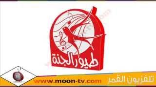 تردد قناة طيور الجنة Toyor Al Janah للاطفال على نايل سات