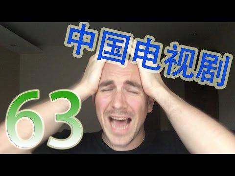 老雷63:中国电视剧
