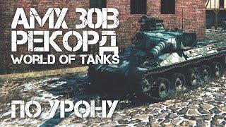 AMX 30B РЕКОРД УРОНА! НАГИБАТОРСКАЯ ТОЧКА!