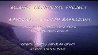Ellenic Traditional Project - Nikolas A Gkinis - ΒΑΣΙΛΙΚΟΣ BASILLICUM ''ELLENIC TRADITIONAL PROJECT''